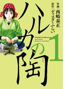 【期間限定特別価格】ハルカの陶 1巻(芳文社コミックス)