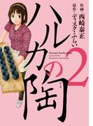 ハルカの陶 2巻(芳文社コミックス)