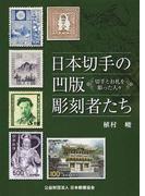 日本切手の凹版彫刻者たち 切手とお札を彫った人々 (郵趣モノグラフ)