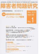 障害者問題研究 Vol.43No.1 特集通常教育の改革とインクルーシブ教育