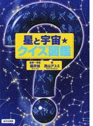星と宇宙★クイズ図鑑