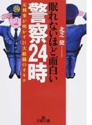 眠れないほど面白い警察24時 元刑事が明かす巨大組織のオキテ (王様文庫)(王様文庫)