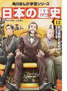 日本の歴史 12 (角川まんが学習シリーズ)