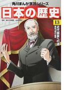 日本の歴史 13 近代国家への道 (角川まんが学習シリーズ)(角川まんが学習シリーズ)