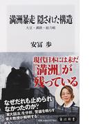満洲暴走隠された構造 大豆・満鉄・総力戦 (角川新書)(角川新書)