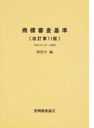 商標審査基準 平成27年4月1日適用 改訂第11版
