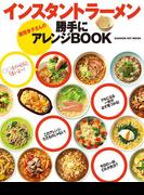 インスタントラーメン 瀬尾幸子さんの勝手にアレンジBOOK(ヒットムック料理シリーズ)