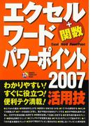 【期間限定価格】エクセル ワード パワーポイント2007 活用技