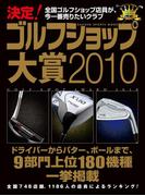 決定! ゴルフショップ大賞2010(学研スポーツムックゴルフシリーズ)