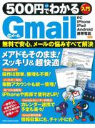 500円でわかるGmail(Gakken computer mook)