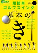 超簡単ゴルフスイング基本の「き」(学研スポーツムックゴルフシリーズ)