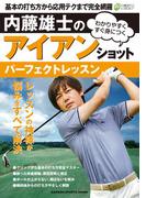 内藤雄士のアイアンショット パーフェクトレッスン(学研スポーツムックゴルフシリーズ)