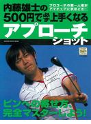 内藤雄士の500円で必ず上手くなるアプローチショット(学研スポーツムックゴルフシリーズ)