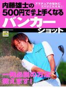 内藤雄士の500円で必ず上手くなるバンカーショット(学研スポーツムックゴルフシリーズ)