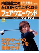 内藤雄士の500円で必ず上手くなるフェアウエーウッド&ユーティリティー(学研スポーツムックゴルフシリーズ)