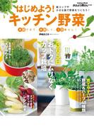 はじめよう!キッチン野菜