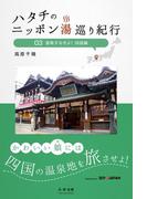 ハタチのニッポン湯巡り紀行 冒険するぜよ! 四国編