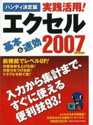 ハンディ決定版 実践活用!エクセル2007(Gakken computer mook)