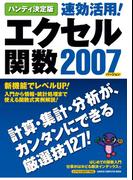 ハンディ決定版 速効活用!エクセル関数2007(Gakken computer mook)