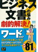 ビジネス文書の悩み劇的解決! ワード2007(Gakken computer mook)