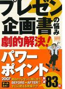 プレゼン・企画書の悩み 劇的解決!パワーポイント2007(Gakken computer mook)