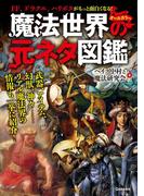 魔法世界の元ネタ図鑑