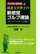 マンガで分かる 筑波大学博士の新感覚ゴルフ理論(学研パーゴルフレッスンコミックシリーズ)
