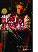 貴公子の罪な戯れ(ハーレクイン・ヒストリカル・スペシャル)