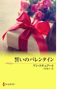 誓いのバレンタイン(MIRA文庫)