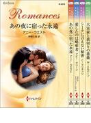ハーレクイン・ロマンスセット23(ハーレクイン・デジタルセット)