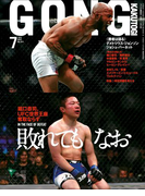 ゴング格闘技 2015年7月号