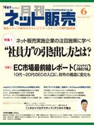 月刊ネット販売 2015年6月号