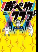 開放!おぺゆクラブ(1)