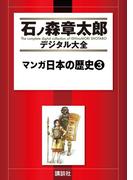 【セット限定商品】マンガ日本の歴史(3)