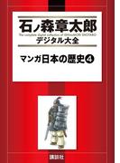 【セット限定商品】マンガ日本の歴史(4)