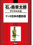 【セット限定商品】マンガ日本の歴史(5)