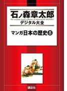 【セット限定商品】マンガ日本の歴史(8)
