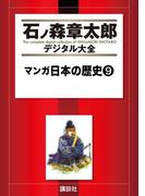 【セット限定商品】マンガ日本の歴史(9)