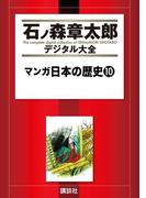 【セット限定商品】マンガ日本の歴史(10)