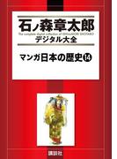【セット限定商品】マンガ日本の歴史(14)