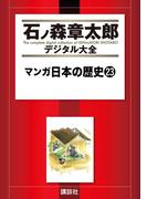 【セット限定商品】マンガ日本の歴史(23)