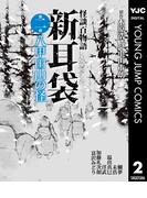 怪談百物語 新耳袋 第二夜 八甲田山の怪(ヤングジャンプコミックスDIGITAL)