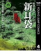 怪談百物語 新耳袋 第四夜 山の牧場(ヤングジャンプコミックスDIGITAL)