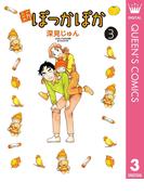 新ぽっかぽか 3(クイーンズコミックスDIGITAL)