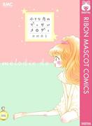 小さな恋のでっかいメロディ(りぼんマスコットコミックスDIGITAL)