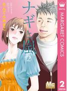 ナギと嵐 2(マーガレットコミックスDIGITAL)