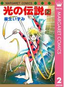 光の伝説 2(マーガレットコミックスDIGITAL)