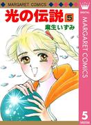 光の伝説 5(マーガレットコミックスDIGITAL)