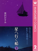 星へ行く船 下(マーガレットコミックスDIGITAL)