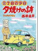 三丁目の夕日 夕焼けの詩 63(ビッグコミックス)